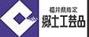 福井県指定 郷土工芸品