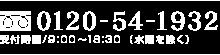 0120-54-1932 受付時間/9:00~18:30  定休日/毎週水曜日
